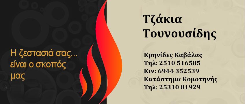τουνουσιδης